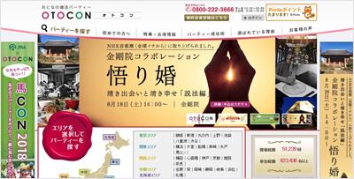OTOKON(オトコン)婚活サイト